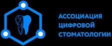 Ассоциация Цифровой Стоматологии
